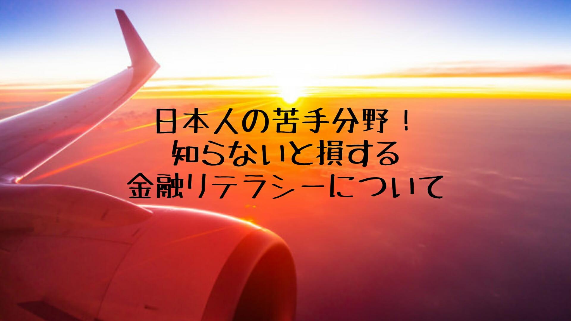 日本人の苦手分野!知らないと損する金融リテラシーについて