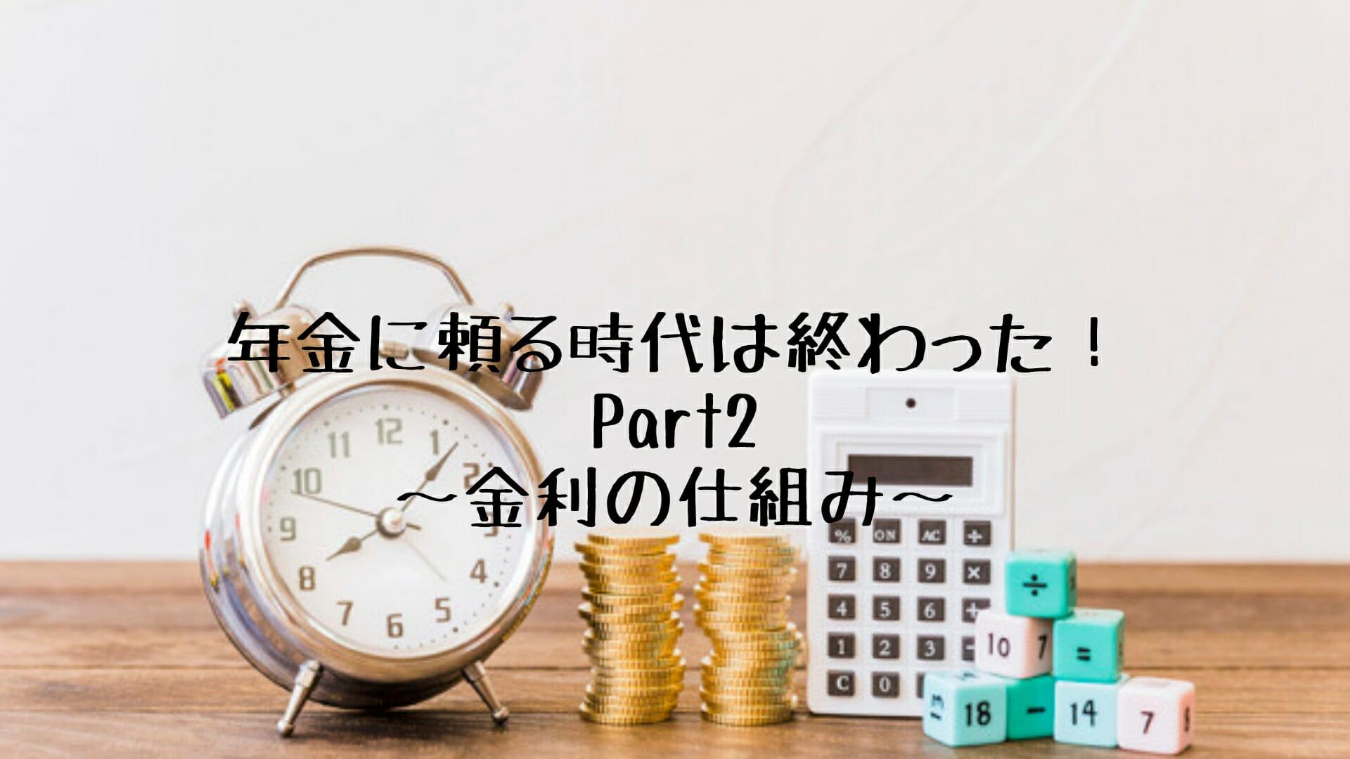 年金に頼る時代は終わった!Part2~金利の仕組み~