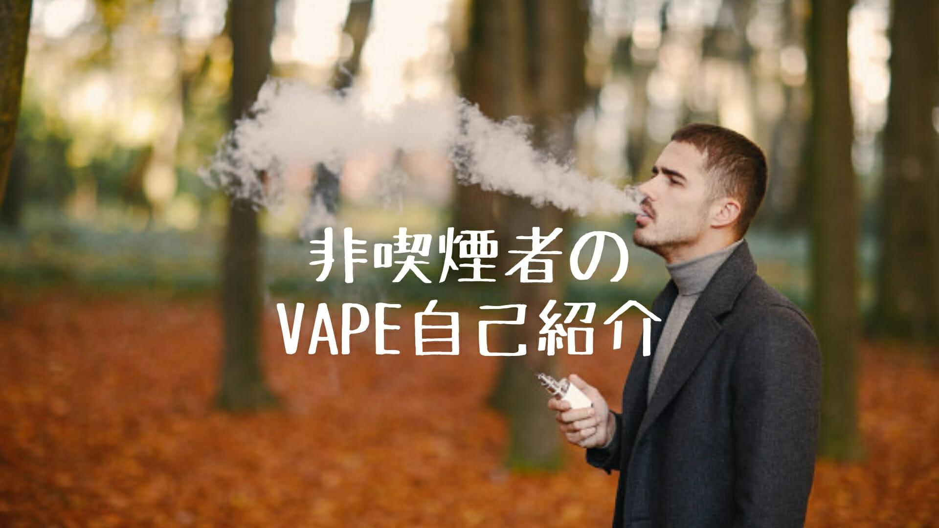 非喫煙者のVEPE自己紹介