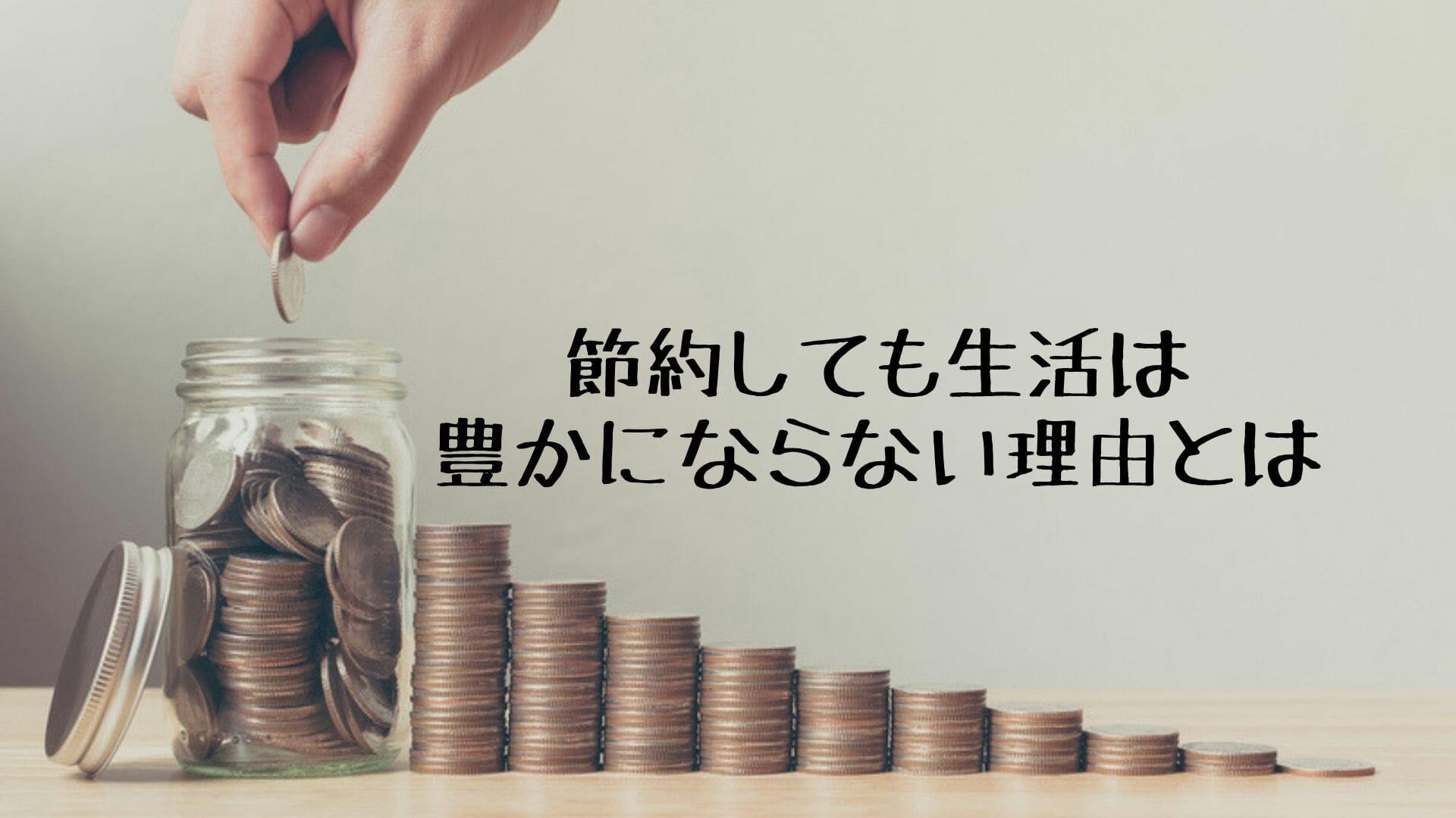 節約しても生活は豊かにならない理由とは