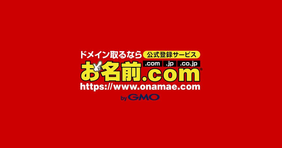 【徹底解説】お名前.comでのドメイン取得方法