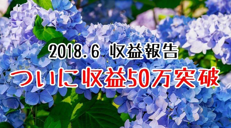 収益爆上げ!2018年6月のアフィリエイト実績!
