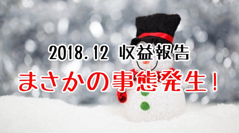 まさかの事態!?2018年12月のアフィリエイト実績!