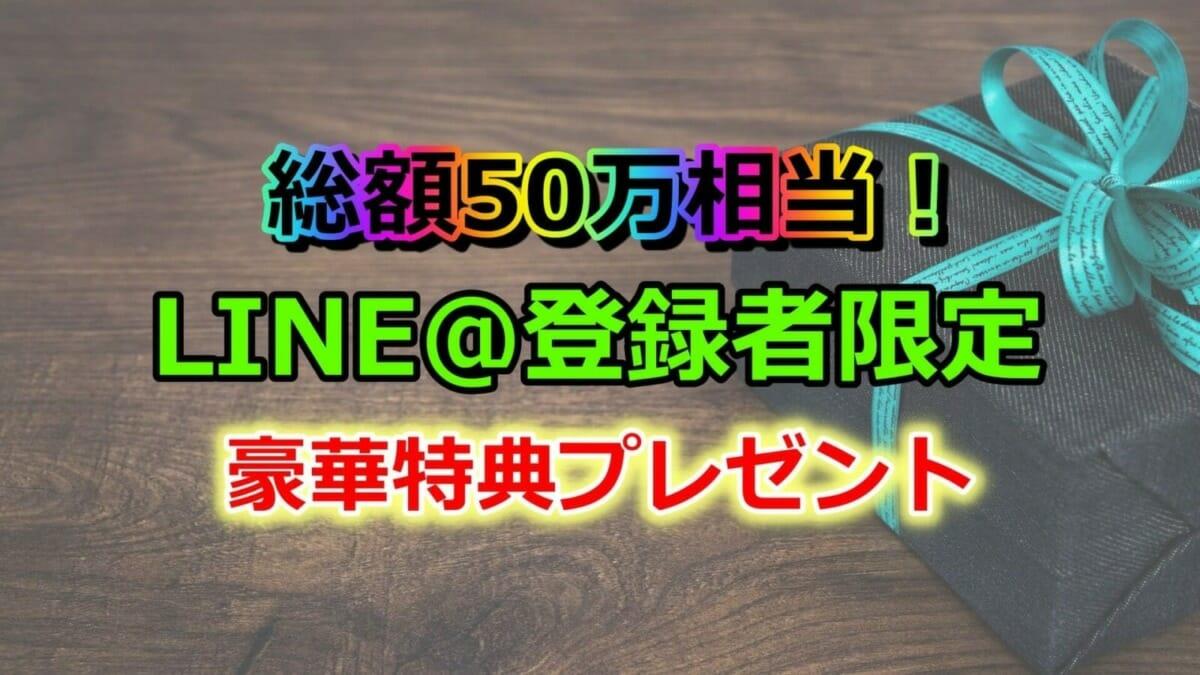 LINE追加者限定プレゼント!