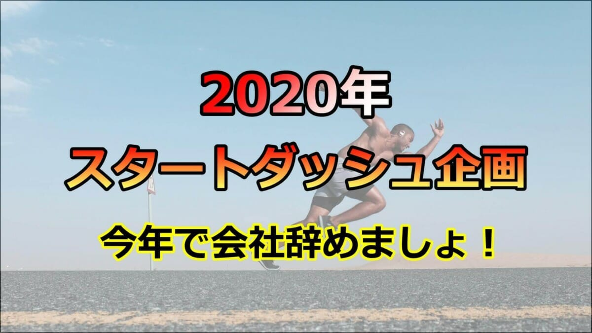 2020年スタートダッシュ企画開催!今年で仕事辞めましょ!
