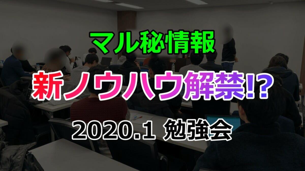 2020年最初の勉強会を開催!【重大発表あり】
