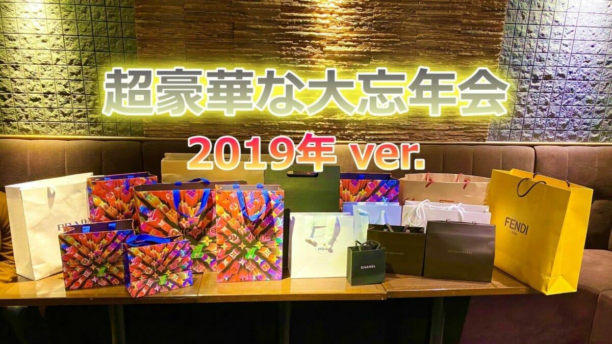 【超豪華】2019年の大忘年会の様子を大公開!