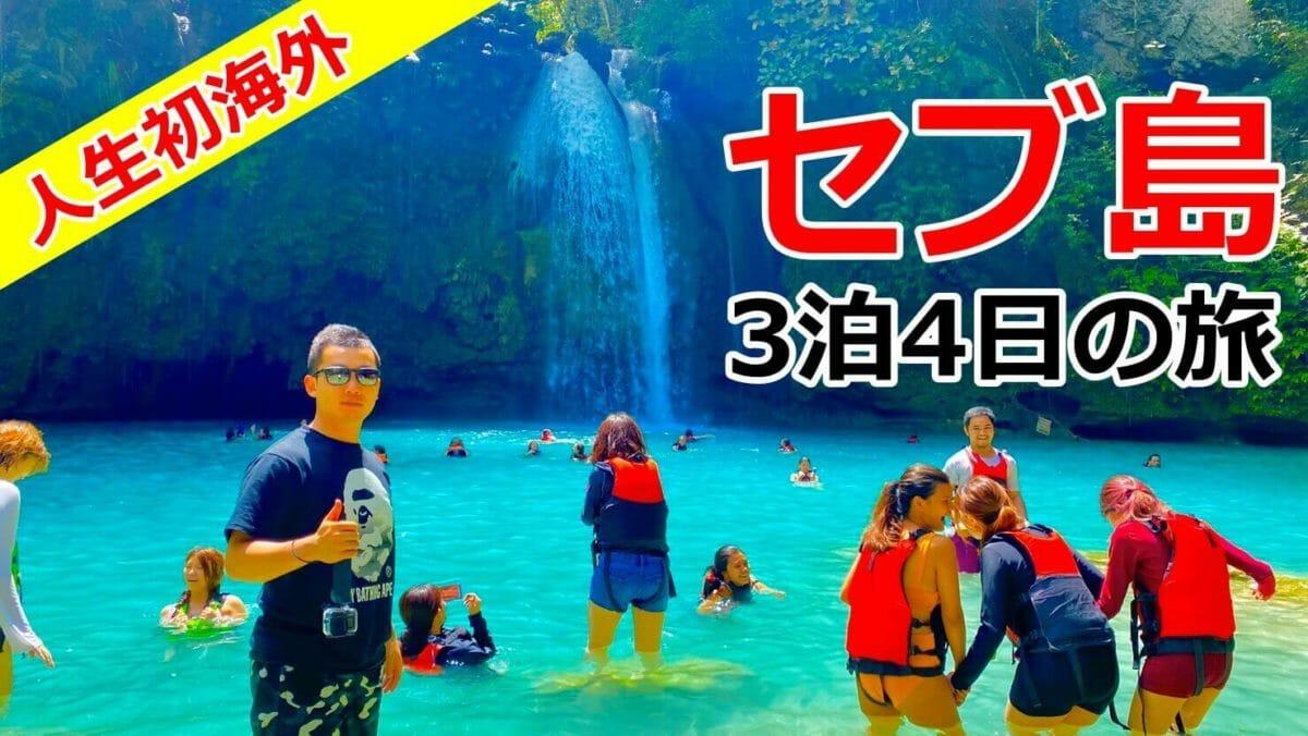 【初海外】3泊4日のセブ旅行をざっくり解説!
